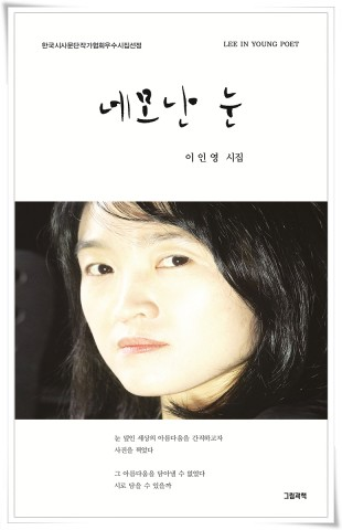이인영 시인 첫 시집 네모난 눈 표지