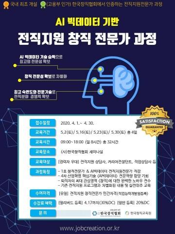 한국창직협회가 개설한 AI빅데이터 기반 전직지원 창직전문가 양성과정