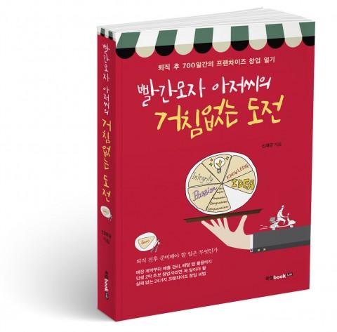 빨간모자 아저씨의 거침없는 도전, 신재규 지음, 288쪽, 1만5800원