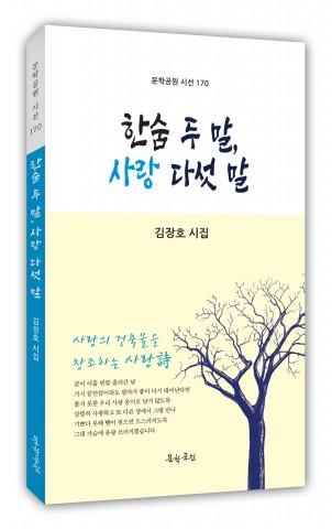 김장호 시인의 세 번째 시집 '한숨 두 말, 사랑 다섯 말' 표지