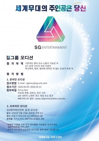 SG엔터테인먼트 걸그룹 오디션 포스터