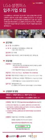 LG소셜캠퍼스 입주기업 모집 포스터