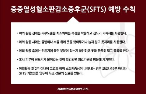 KMI한국의학연구소 학술위원회는 중증열성혈소판감소증후군(SFTS) 예방수칙을 공유했다