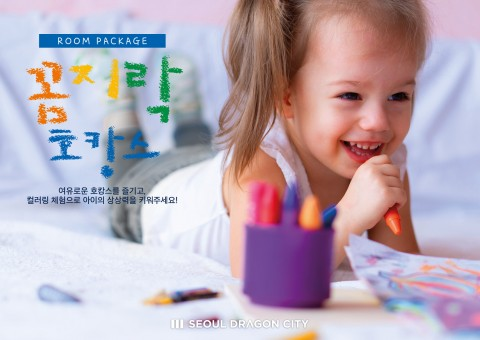호텔 서울드래곤시티가 객실에서 컬러링을 즐기는 꼼지락 호캉스 패키지를 출시했다