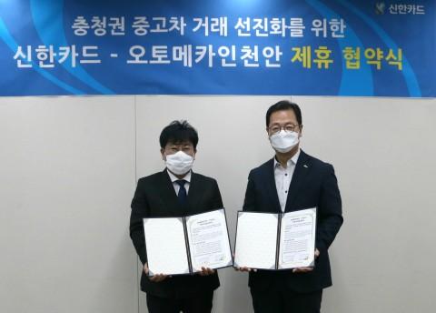 신한카드가 중고차 매매단지 오토메카 in 천안과 협약을 체결했다