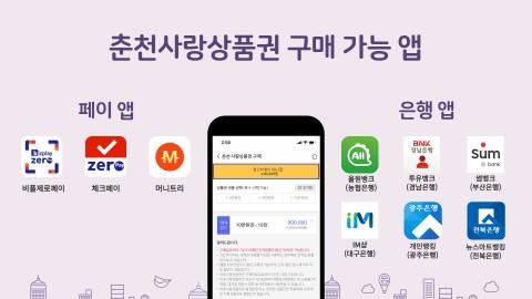 9개 페이·은행 앱 내에서 구매 및 사용이 가능한 춘천사랑상품권