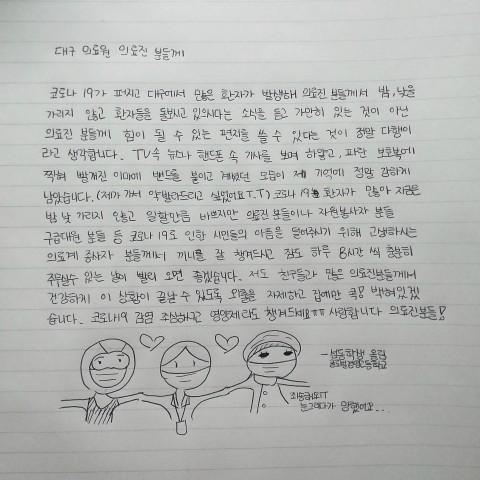 하자센터 '봄편지 캠페인' 참여자 편지