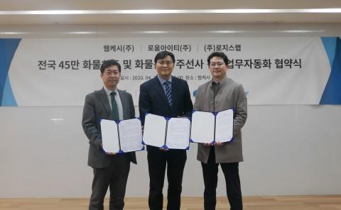 왼쪽부터 강원주 웹케시 대표, 박승현 로움아이티 대표, 김인석 로지스랩 대표가 기념 촬영을 하고 있다