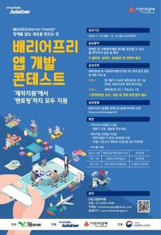 배리어프리 앱 개발 콘테스트 포스터