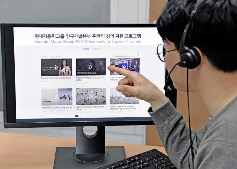 현대차그룹이 코로나19 관련 대학 온라인 강의 콘텐츠를 지원한다