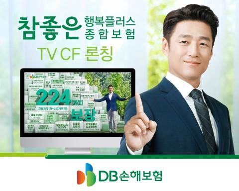 DB손해보험이 참좋은 행복플러스 종합보험 TV 광고를 론칭했다