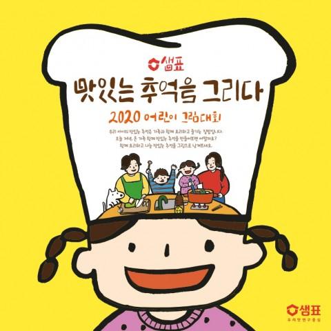 샘표가 2020 맛있는 추억을 그리다 어린이 그림대회를 개최한다