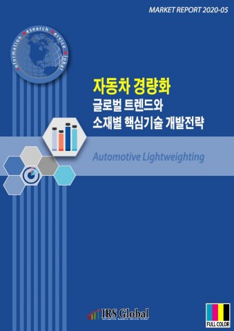 '자동차 경량화 글로벌 트렌드와 소재별 핵심기술 개발전략' 보고서 표지