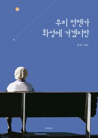 김강 소설집 '우리 언젠가 화성에 가겠지만'