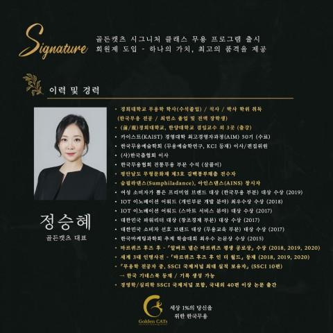 골든캣츠 정승혜 대표 프로필