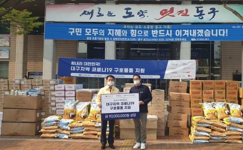해피기버가 대구에 거주하는 저소득 소외계층 가정들을 위해 물품을 지원했다