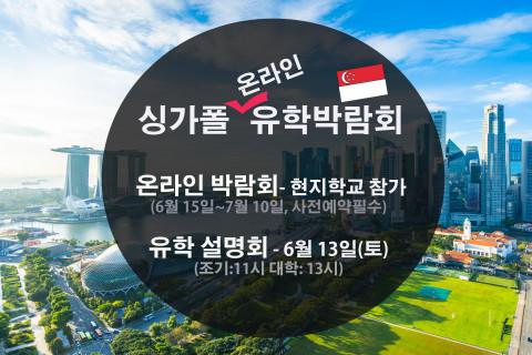 신세기유학원이 2020년 싱가폴 유학 온라인 박람회를 개최한다