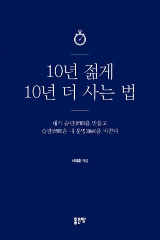 서대훈 지음, 137쪽, 2만원