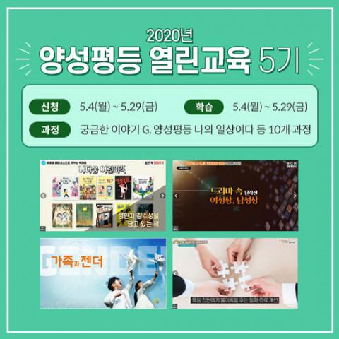 한국양성평등교육진흥원 이러닝센터는 전 국민 대상 양성평등 사이버교육 과정('양성평등 열린교육')을 확대 운영한다