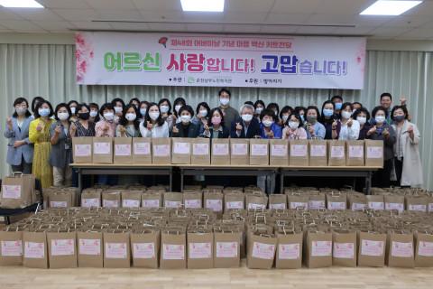 춘천남부노인복지관이 어버이날을 기념해 개최한 마음 백신 키트 행사