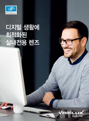 에실로코리아는 '뉴 노멀 시대' 맞춤 안경 렌즈 신제품을 출시했다