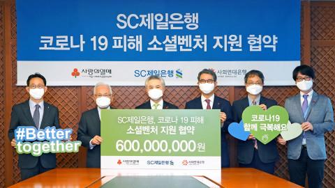 사회연대은행은 서울 종로구 SC제일은행 본사에서 SC제일은행, 서울사회복지공동모금회와 소셜벤처 대상 성장지원 프로젝트 협약을 체결했다