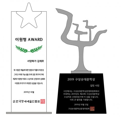 한국장애예술인협회 이원형 어워드상패와 구상솟대문학상패