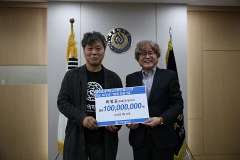 예스킨 류형준 대표(왼쪽)가 아주대 글로벌제약임상대학원에 발전 기부금 1억원을 약정하고 기념 사진을 촬영하고 있다