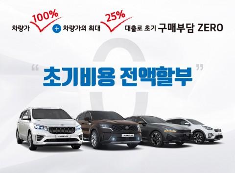 기아자동차가 초기비용 전액 할부 구매 프로그램을 출시했다
