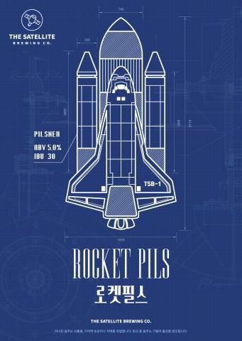 로켓필스 포스터