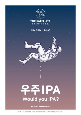 우주IPA 포스터