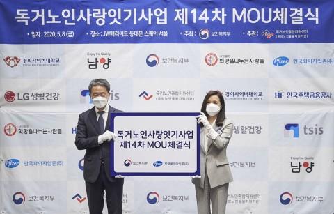 왼쪽부터 박능후 보건복지부장관과 이혜영 한국화이자업존 대표이사가 독거노인사랑잇기사업 MOU를 체결하고 기념촬영을 하고 있다