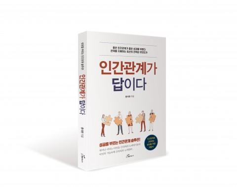 도서출판 행복에너지가 출판한 '인간관계가 답이다' 도서 표지