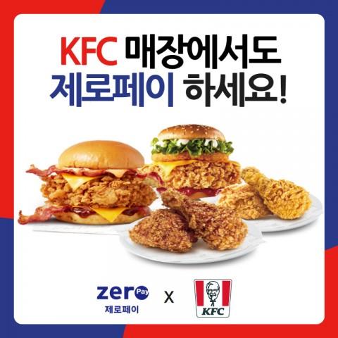 전국 151 개 KFC 매장에서 제로페이 결제가 가능해진다