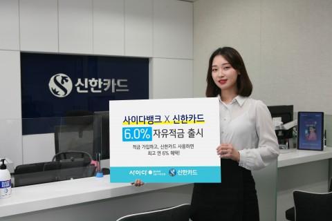 신한카드가 SBI저축은행과 함께 최고 연 6.0% 적금을 출시했다