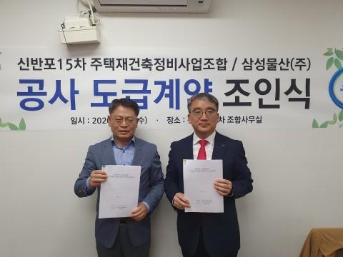 삼성물산이 주택재건축정비사업조합과 신반포15차 재건축 공사 도급 계약을 체결했다