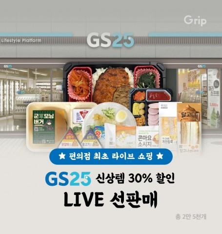 GS25가 업계 최초 생방송 라이브 쇼핑을 통해 도시락 등 프레시푸드를 판매한다