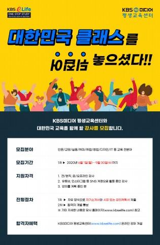 KBS미디어 평생교육센터 전국단위 전문 분야 강사 모집 포스터
