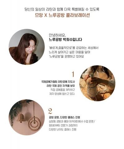 인테리어 소품 브랜드 '므앙'이 느루공방 소속 라탄 공예가 박희수 씨와 협업해 라탄 DIY 키트를 출시했다