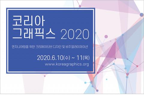 코리아 그래픽스 2020 온라인 컨퍼런스