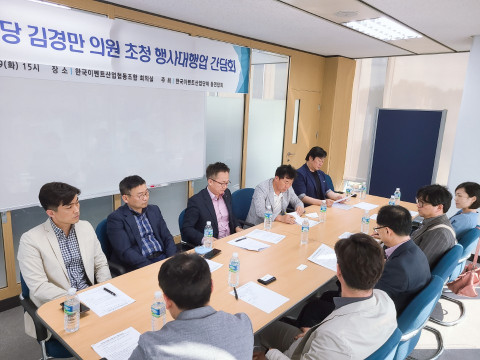 더불어시민당 김경만 의원과 한국이벤트산업단체 총연합회의 간담회 현장
