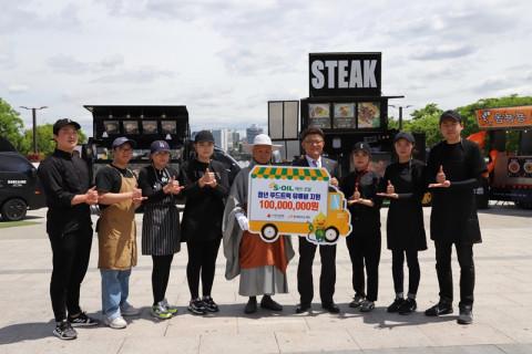 청년 푸드트럭 유류비 지원사업 기금 전달식