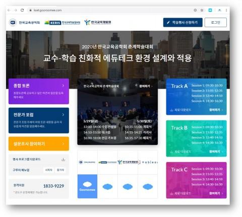 한국교육공학회 온라인 학술대회 접속 홈페이지