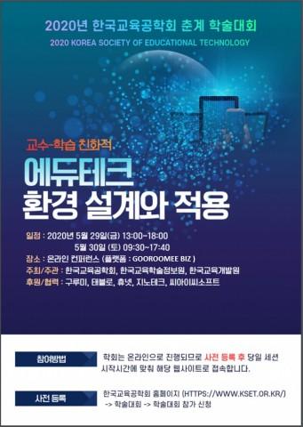 한국교육공학회 온라인 학술대회 포스터