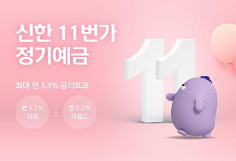 신한카드가 신한 11번가 정기예금을 출시했다
