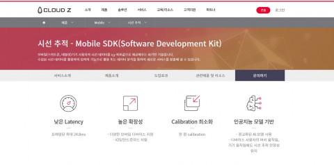 SK C&C 클라우드 제트 플랫폼에서 제공 중인 비주얼캠프의 모바일 시선추적SDK