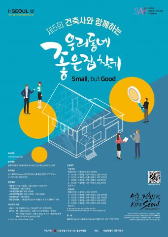 '제5회 건축사와 함께하는 우리동네 좋은집 찾기 공모전' 포스터