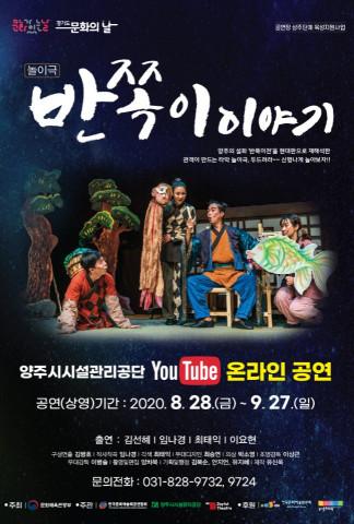 반쪽이 이야기 놀이극 유투브 채널 온라인 공연 포스터