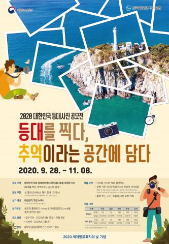 2020 대한민국 등대사진 공모전 포스터
