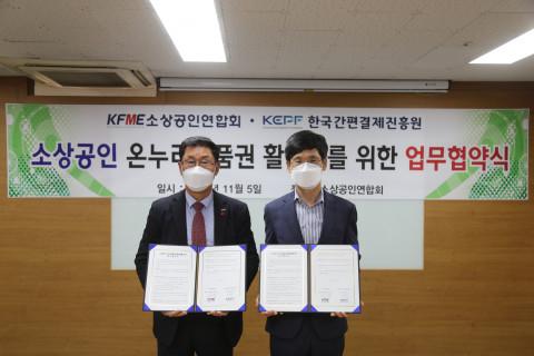 왼쪽부터 김임용 소상공인연합회 회장 직무대행과 윤완수 한국간편결제진흥원 이사장이 협약식 체결 후 사진 촬영을 하고 있다